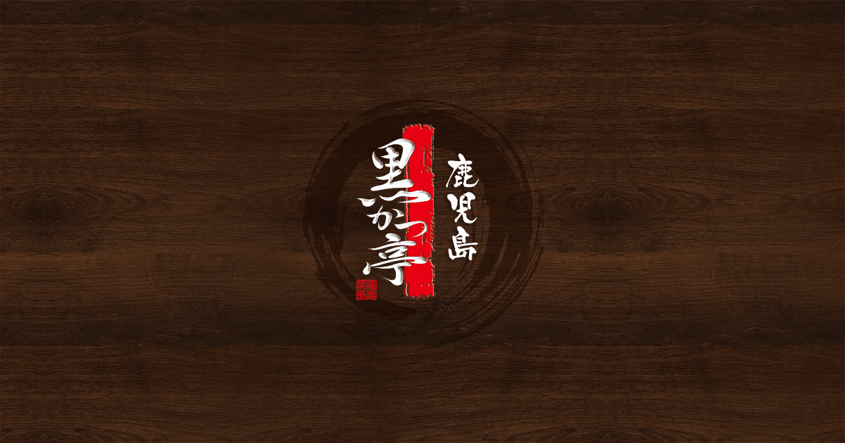 東京駅一番街の黒豚とんかつ専門店「黒かつ亭」